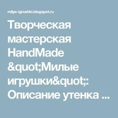 """Творческая мастерская HandMade """"Милые игрушки"""": Описание утенка в шапочке"""