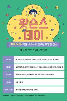 왓슨스데이 최대 50% 착한 가격으로 만나는 특별한 찬스 3월 22일(수) ~ 26일(일), 단 5일간 - 하단상세설명 Web Design, Logo Design, Graphic Design, Korean Design, Customer Engagement, Event Page, Event Design, Promotion, Infographic