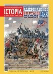 Ιστορία Εικονογραφημένη History Magazine, Comic Books, Cards, Maps, Comic Book, Comics, Comic