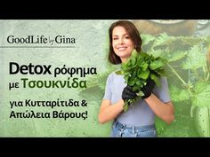 YouTube Detox, Herbs, Youtube, Herb, Youtubers, Youtube Movies, Medicinal Plants