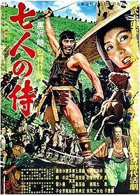 『七人の侍』は、1954年(昭和29年)に公開された日本映画である。監督は黒澤明。Akira Kurozawa les sept samourais, the seven samourais