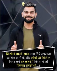 Motivational Quotes In Hindi, Hindi Quotes, Inspirational Quotes, Herbalife Motivation, Virat Kohli Quotes, Knowledge Quotes, Did You Know, Fun Facts, It Hurts