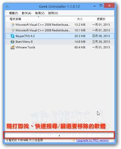 Geek Uninstaller v1.3.3.46 強制移除卡死、刪不掉的軟體與垃圾檔