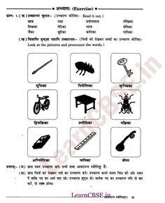 ncert-solutions-for-class-6th-sanskrit-chapter-2-aakaaraanta-striilimga-04