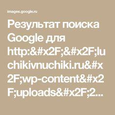 Результат поиска Google для http://luchikivnuchiki.ru/wp-content/uploads/2013/02/%D0%A0%D0%B8%D1%81%D0%BE%D0%B2%D0%B0%D0%BD%D0%B8%D0%B5-%D0%BF%D0%BE-%D0%BA%D0%BB%D0%B5%D1%82%D0%BE%D1%87%D0%BA%D0%B0%D0%BC.jpg