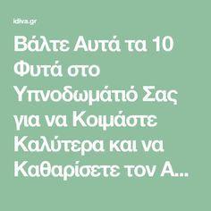 Βάλτε Αυτά τα 10 Φυτά στο Υπνοδωμάτιό Σας για να Κοιμάστε Καλύτερα και να Καθαρίσετε τον Αέρα που Αναπνέετε! -idiva.gr Housekeeping, Health, Life, Cold Sore, Health Care, Salud