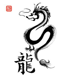 Tag The Dragon - Inktober Tag The Dragon – – -Inktober Tag The Dragon - Inktober Tag The Dragon – – - Dragon Blossoms Premium Incense stock vector : Vector Chinese Calligraphy for the Year of Dragon chinese symbol year of birth Tribal Dragon Tattoos, Dragon Tattoo For Women, Chinese Dragon Tattoos, Dragon Tattoo Designs, Chinese Dragon Drawing, Chinese Zodiac Dragon, Dragon Zodiac, Chinese Dragon Symbol, Inktober