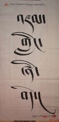 རྟ་མགྲིན་མགོན་པོ། - 中国藏族书法网 Chinese Calligraphy, Lettering, Drawing Letters, Brush Lettering