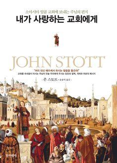《내가 사랑하는 교회에게》예수님이 생각하시는 교회는 어떤 모습일까? 먼 옛날 예수께서 소아시아 일곱 교회에 주신 일곱 통의 편지에 그 답이 있다! 요한계시록 1-3장에 기록된 예수님의 준엄한 말씀을 존 스토트가 현대의 언어로 다시 살려냈다! 존 스토트 지음   윤종석 옮김   포이에마   2012년 10월 12일 출간