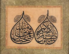 Persian Calligraphy, Islamic Calligraphy, Allah Names, Islamic Art, Drawings, Hats, Instagram Posts, Masters, 3d