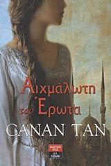 Πιραγέ: Αιχμάλωτη του έρωτα - Tan, Canan - ISBN 9789601425474