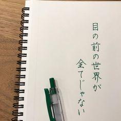 自分の行動範囲内の世界が全てだと思いがち。 でも、もし今、苦しかったり辛かったりするなら、違う世界もあるとわかると少し気が楽になる。 #学生だった自分に #仕事で悩んでいた自分に #伝えたい言葉 #心が軽くなった言葉 #書 #書道 #硬筆 #硬筆書写 #ボールペン字 #美文字 #美文字になりたい #calligraphy #japanesecalligraphy Chinese Writing, Japanese Calligraphy, Japanese Language, Love Words, Better Life, Proverbs, Quotations, Me Quotes, Affirmations