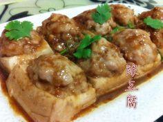 客家釀豆腐是客家名菜,但凡有宴席必有此道菜。 「釀」是一個客家話動詞,表示「鑲」或「植入餡料」的意思,「釀豆腐」即「有肉餡的豆腐」之意。