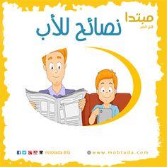 الاكثر مشاهدة على شبكة مصر  _    مبتدا-للآباء فقط «حاجات تهمك»-http://goo.gl/3S6ehx