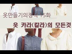 [옷만들기의정석 15화: 모든카라만들기 / 땀이이벤트! 에그모드 포인트증정!!!!] - YouTube Tandoori Masala, Homemade, Korean, Patterns, Block Prints, Home Made, Korean Language, Pattern, Hand Made