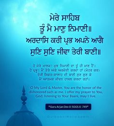 Shri Guru Granth Sahib, Gurbani Quotes, My Lord, In This Moment, Reading, Sweet, Candy, Word Reading, Reading Books