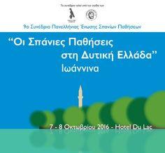 9o ετήσιο Συνέδριο Πανελλήνιας Ένωσης Σπανίων Παθήσεων στα Ιωάννινα :: Ο Κόσμος των Σπανίων Παθήσεων  http://www.spanios.net/news/a9o-etisio-synedrio-panellinias-enosis-spanion-pathiseon-sta-ioannina/