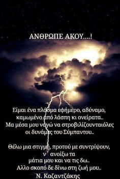 Images And Words, Greek Quotes, Some Words, Picture Quotes, Cool Photos, Poems, Thoughts, Sayings, Pictures