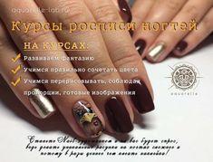 Курсы по художественной росписи ногтей с нуля