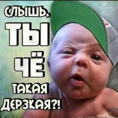 VK is the largest European social network with more than 100 million active users. Russian Humor, Funny Happy, Crochet Home, Man Humor, Funny Babies, Children, Kids, Logo Design, Jokes