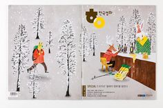 'A Winter Pub for Solo Trippers' - Cover for December 2013 issue of Korean Film Magazine