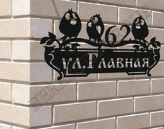 Адресная табличка Metal Crafts, Wood Crafts, Name Plates For Home, Plasma Cutter Art, Bedroom Bed Design, Plasma Cutting, Metal Models, Scroll Saw Patterns, House Numbers