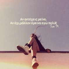 ★Greek quotes(My Creations)★ Greek Quotes, Wise Quotes, Inspiring Quotes About Life, Inspirational Quotes, Life Words, English Quotes, Cool Words, Favorite Quotes, Jokes