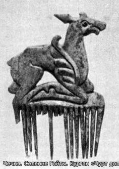 The Scythian tomb contained soldiers dressed in full armor, with weapons, and murdered female slaves. However, there was also a unique find.  A bone comb.  On top was a winged deer, kneeling, listening, and ready to jump to its feet.
