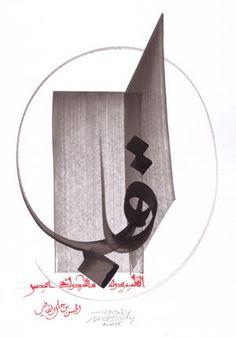 Le coeur perçoit ce que ne perçoit pas la vue. Hassan Ibn Ali Al Qadi (Xe s.) Calligraphie by Hassan Massoudy