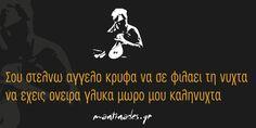 Σου στελνω αγγελο κρυφα να σε φιλαει τη νυχτα να εχεις ονειρα γλυκα μωρο μου καληνυχτα Greek Quotes, Letters, Sayings, Memes, Life, Cyprus, Rain, Angel, Couple