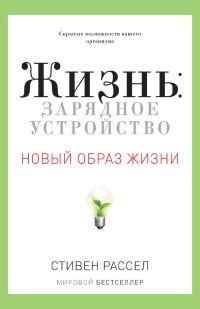 Книга Жизнь: зарядное устройство. Скрытые возможности вашего организма