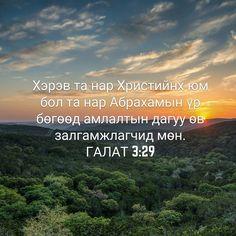 http://bible.com/369/gal.3.29.аб2004