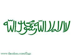 """Taliban government flag for Islamic Emirate of Afghanistan:  """"There is no god but God and Mohamed is his Prophet"""""""