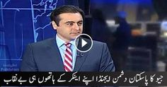 Geo News Anchor Mansoor Ali Khan exposed Geo News in a BBC interview