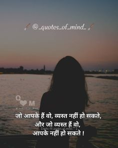 Hindi Motivational Quotes, Inspirational Quotes in Hindi - Brain Hack Quotes Inspirational Quotes In Hindi, Brain Tricks, Zindagi Quotes, Life Motivation, Quotations, Mindfulness, Feelings, Quotes, Quote