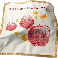 My Soft Rosh Hashana Set Deluxe Soft Rosh Hashanah Set Plush Toy For Jewish N... Sonstige