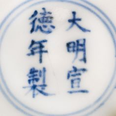 A BLUE AND WHITE BOWL XUANDE MARK AND PERIOD - Sotheby's