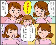 気をつけて!子どもの話を聞くときのNGワード|働くママの仕事と育児はcamily [キャミリー]