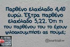 Παρθένο ελαιόλαδο 4,40 ευρώ