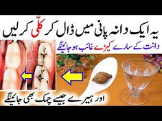 Health And Beauty Tips, Health Tips, Aloe Vera Facial, Tooth Powder, Home Health Remedies, Natural Teeth Whitening, Face Massage, Teeth Care, Medical Problems