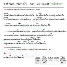 คอร์ดเพลงคนทางนั้น - GiFT My Project|คนทางนั้นคอร์ด ง่ายๆ | คอร์ดเพลงคนทางนั้นง่ายๆ|คอร์ดคนทางนั้นGiFT My Project คอร์ดกีต้าร์คนทางนั้น