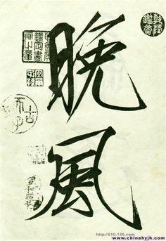 huizong-calligraphy.jpg (600×874)