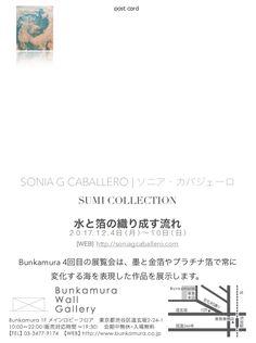 SUMI COLLECTION | EXHIBITION – DEC – 2017 | BUNKAMURA GALLERY-Tokyo
