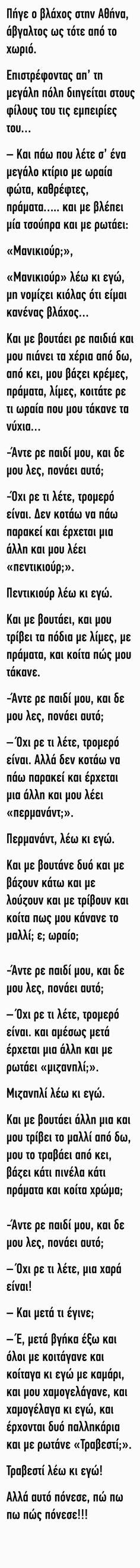 Πήγε ένας βλάχος από το χωριό στην ξελογιάστρα την Αθήνα – διαφορετικό