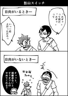 「HQ!!ツイッタログ7」/「がけっぷち」の漫画 [pixiv]