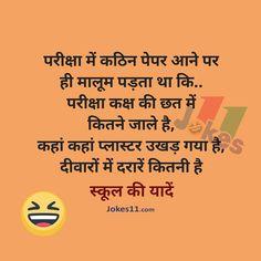New tranding funny jokes status, dp, pictures collection Funny Math Quotes, Funny Status Quotes, Funny Adult Memes, Latest Funny Jokes, Funny Jokes In Hindi, Funny Statuses, Funny Girl Quotes, Very Funny Jokes, Sarcastic Quotes