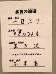 2012年10月3日 第27回 朝日いつかは名人会@浜離宮朝日ホール小ホール by@yaegaki