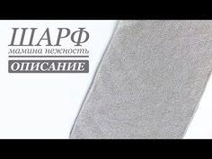 """ШАРФ """"Мамина нежность"""" // Описание - YouTube"""