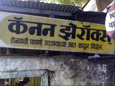 #Pune #Marathi #Puneri #Patya