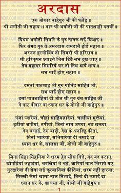 अरदास - A Sikh Prayer in Hindi text Guru Quotes In Hindi, Sikh Quotes, Gurbani Quotes, Vedic Mantras, Yoga Mantras, Hindu Mantras, Guru Granth Sahib Quotes, Shri Guru Granth Sahib, Prayer In Hindi